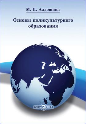 Основы поликультурного образования: учебное пособие