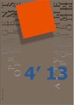 Актуальные проблемы Европы: научный журнал. 2013. № 4
