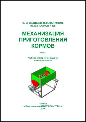 Механизация приготовления кормов: научное издание : в 2 ч., Ч. 2