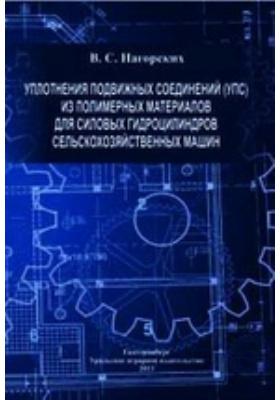 Уплотнения подвижных соединений (УПС) из полимерных материалов для силовых гидроцилиндров сельскохозяйственных машин: учебное пособие
