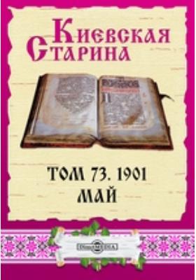 Киевская Старина. 1901. Т. 73, Май