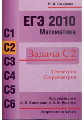 ЕГЭ 2010. Математика. Задача C2