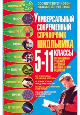 Универсальный современный справочник школьника. 5-11 классы