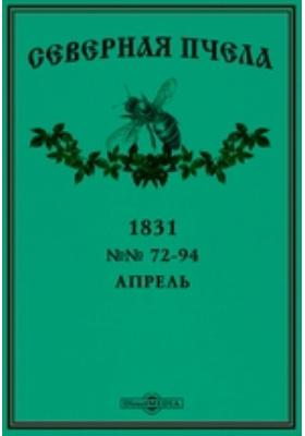 Северная пчела. 1831. №№ 72-94, Апрель