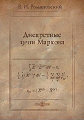 Дискретные цепи Маркова: монография