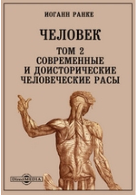 Человек. Т. 2. Современные и доисторические человеческие расы