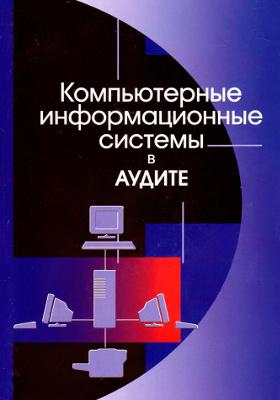 Компьютерные информационные системы в аудите: учебное пособие