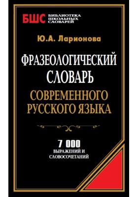 Фразеологический словарь современного русского языка. 7000 выражений и словосочетаний