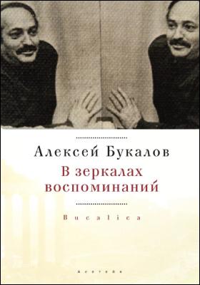В зеркалах воспоминаний : bucalica: документально-художественная литература