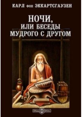 Ночи, или Беседы мудрого с другом: духовно-просветительское издание