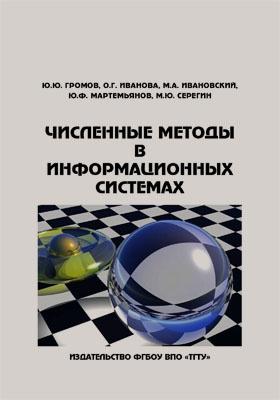 Численные методы в информационных системах: учебное пособие