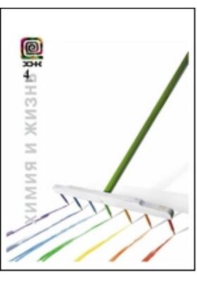 Химия и жизнь - XXI век: журнал. 2010. № 4