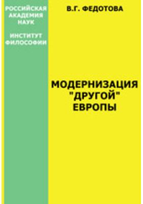"""Модернизация """"другой"""" Европы"""