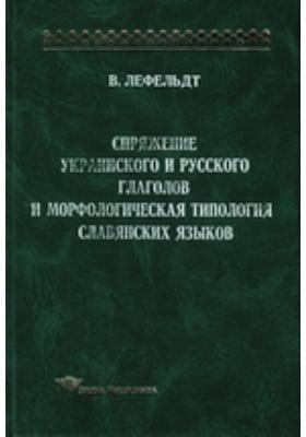 Спряжение украинского и русского глаголов и морфологическая типология славянских языков: монография