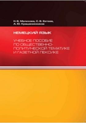 Немецкий язык. Учебное пособие по общественно-политической тематике и газетной лексике. Уровень В2