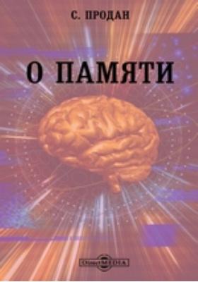О памяти. Психологические исследования Критика современных теорий, Ч. I. Формулировка проблемы