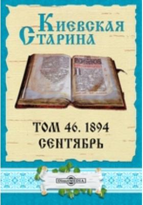 Киевская Старина: журнал. 1894. Т. 46, Сентябрь