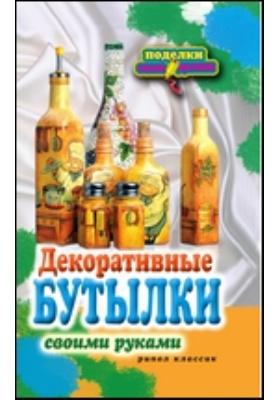 Декоративные бутылки: научно-популярное издание