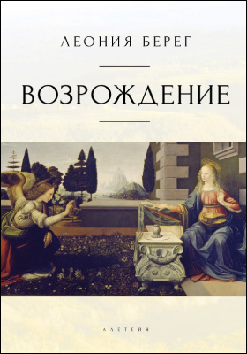 Возрождение: художественная литература