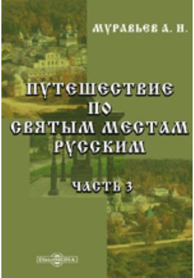 Путешествие по святым местам русским, Ч. 3