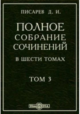 Полное собрание сочинений в шести томах. Т. 3