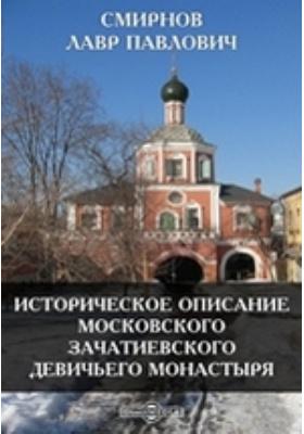 Историческое описание московского Зачатиевского девичьего монастыря