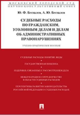 Судебные расходы по гражданским, уголовным делам и делам об административных правонарушениях: учебно-практическое пособие