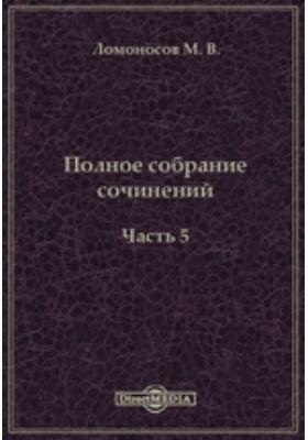 Полное собрание сочинений, Ч. 5