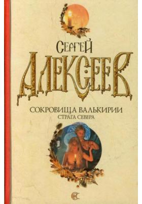 Сокровища Валькирии. Страга Севера : Роман
