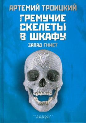 Гремучие скелеты в шкафу. В 2-х томах. Том 1 : Запад гниет. Сборник статей