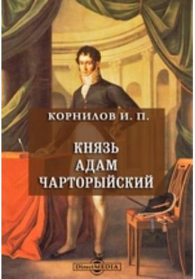 Князь Адам Чарторыйский: документально-художественная литература