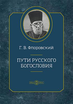 Пути Русского богословия: монография