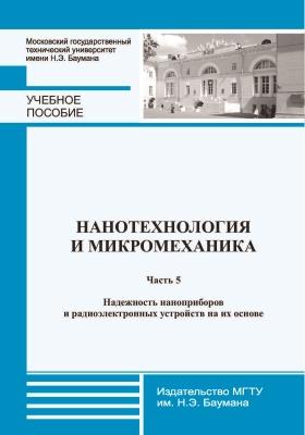 Нанотехнология и микромеханика: учебное пособие, Ч. 5. Надежность наноприборов и радиоэлектронных устройств на их основе