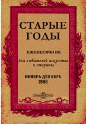 Старые годы : Ежемесячник, для любителей искусства и старины. 1908. Ноябрь-Декабрь