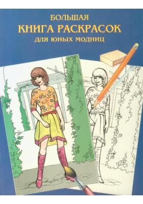 Большая книга раскрасок для юных модниц