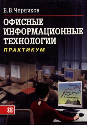 Офисные информационные технологии : практикум: учебное пособие