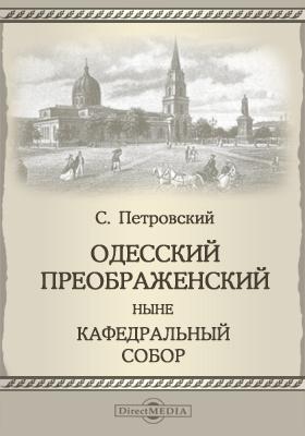 Одесский Преображенский ныне Кафедральный собор: духовно-просветительское издание