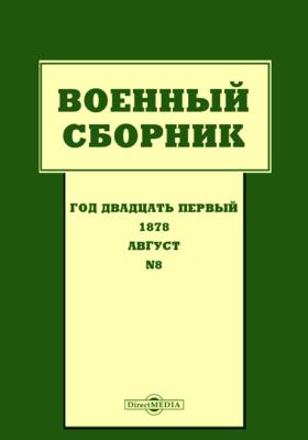 Военный сборник: журнал. 1878. Т. 122. № 8