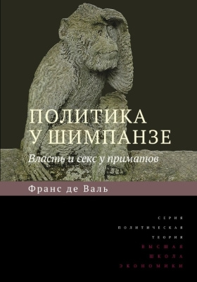 Политика у шимпанзе: власть и секс у приматов = Chimpanzee politics. Power and Sex among Apes: научное издание