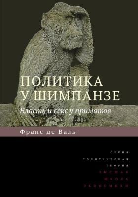 Политика у шимпанзе : власть и секс у приматов: научное издание