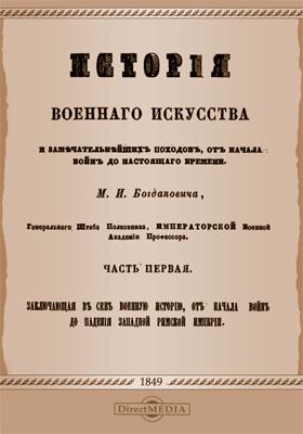 История военного искусства и замечательнейших походов, от начала войн до настоящего времени, Ч. 1