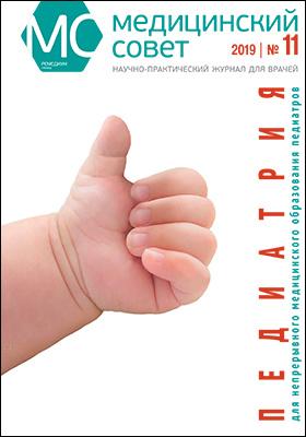 Медицинский совет : научно-популярный журнал для врачей: журнал. 2019. № 11. Педиатрия