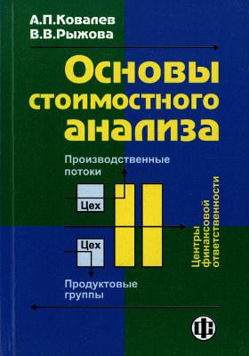 Основы стоимостного анализа: учебное пособие