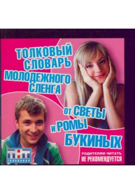 Толковый словарь молодежного сленга от Светы и Ромы Букиных : Родителям читать не рекомендуется