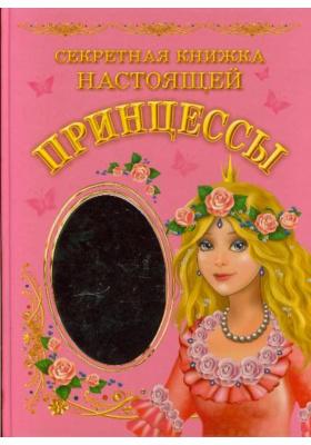 Секретная книжка настоящей принцессы