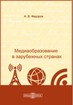 Медиаобразование в зарубежных странах: монография