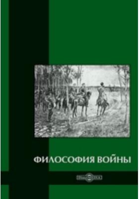 Философия войны : сборник