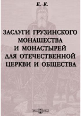 Заслуги грузинского монашества и монастырей для отечественной церкви и общества