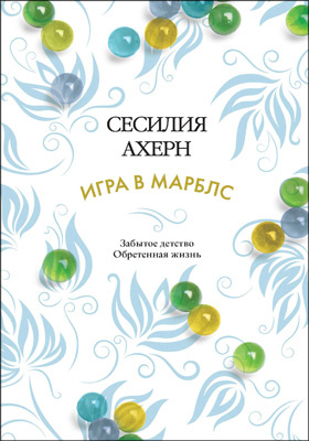 Игра в марблc = The Marble collector: роман