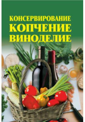 Консервирование, копчение, виноделие: научно-популярное издание